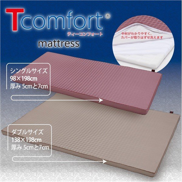 3つ折りマットレス/寝具 〔ダブル ボルドー 厚さ7cm〕 洗えるカバー付 折り畳み 通気性 TEIJIN Tcomfort 〔寝室 リビング〕【商工会会員です】|eng2|02