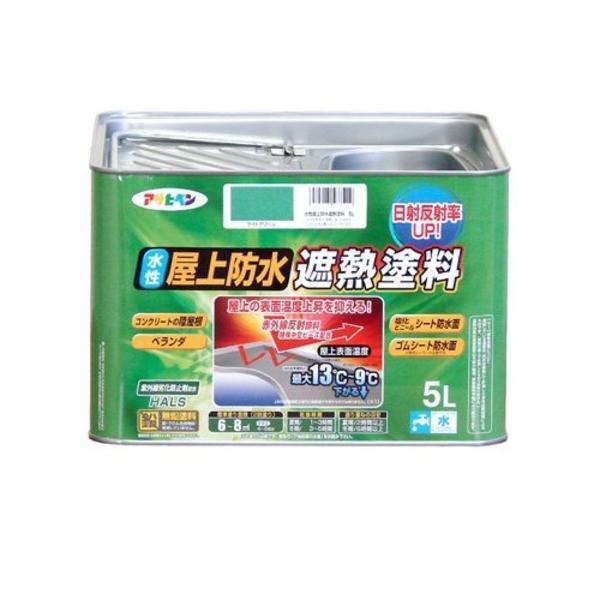 水性屋上防水遮熱塗料 ライトグリーン 5L〔代引不可〕商工会会員店です