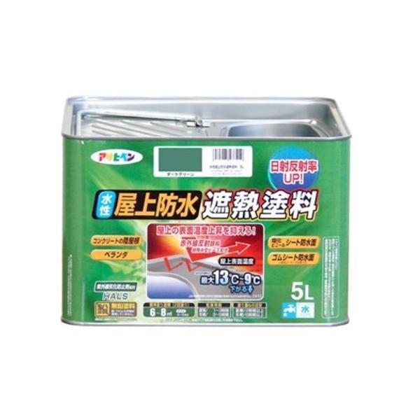 水性屋上防水遮熱塗料 ダークグリーン 5L〔代引不可〕商工会会員店です