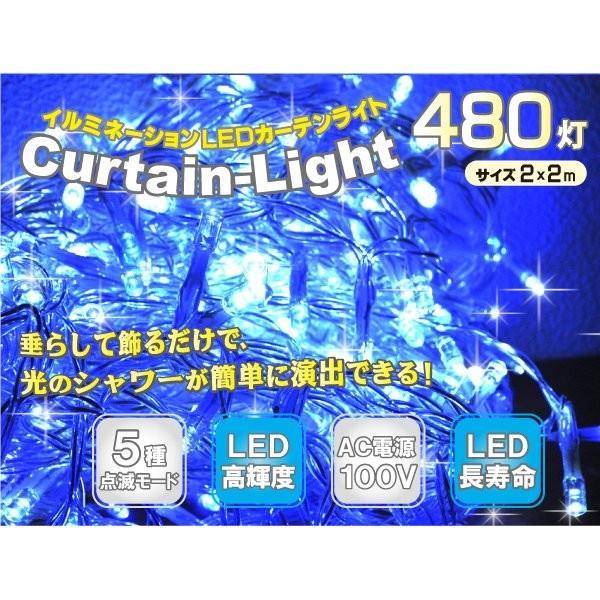 イルミネーションLEDカーテンライト(2×2m)480灯商工会会員店です イルミネーションLEDカーテンライト(2×2m)480灯商工会会員店です