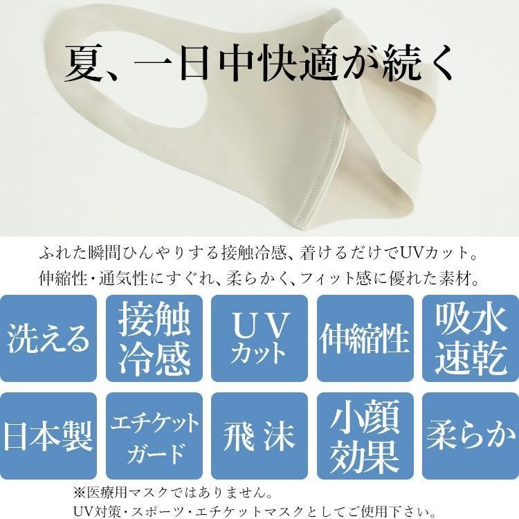 日本製 接触冷感マスク 二重マスクにも使える UVカット 洗える夏マスク3枚組  立体マスク 変異ウイルス対策 花粉 ソフトワイヤー付き eng 02