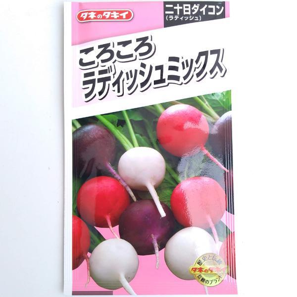 大根:ころころラディッシュミックス NEW売り切れる前に☆ タキイ 野菜タネ 特売