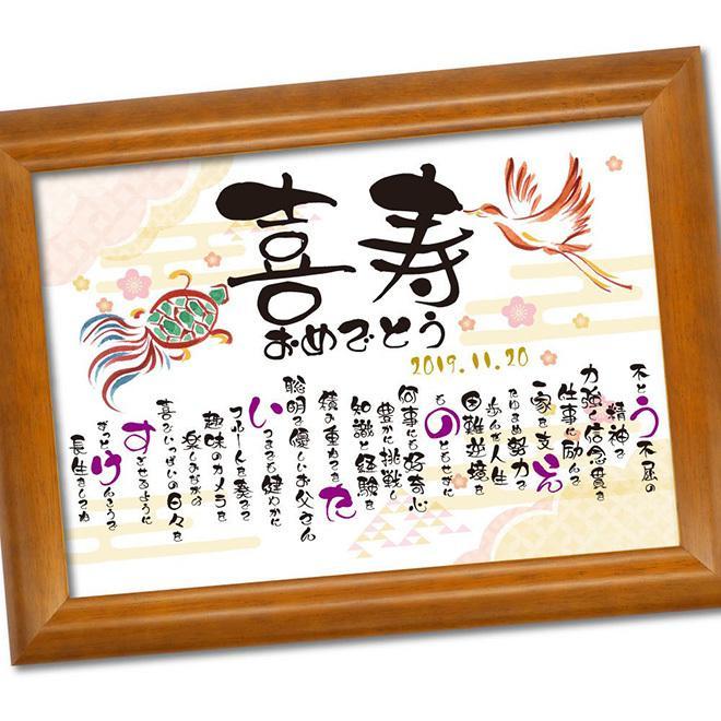 喜寿 選べる14デザイン 喜寿のお祝い 喜寿のお祝いの品 名入れ プレゼント 贈り物 母親 女性 色紙 男性 喜寿のお祝いの言葉 マート 父親 送料無料お手入れ要らず 紫