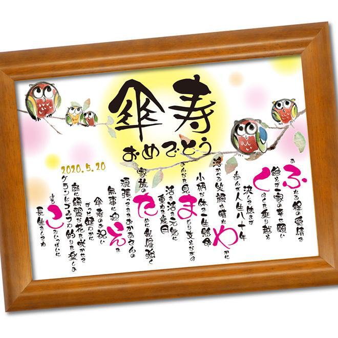 傘寿 選べる14デザイン 公式通販 傘寿のお祝い 傘寿のお祝いの品 名入れ プレゼント 80歳のお祝い 男性 女性 母 祖母 祖父 贈り物 祝い 品 ギフト ポエム 父 人気ブランド