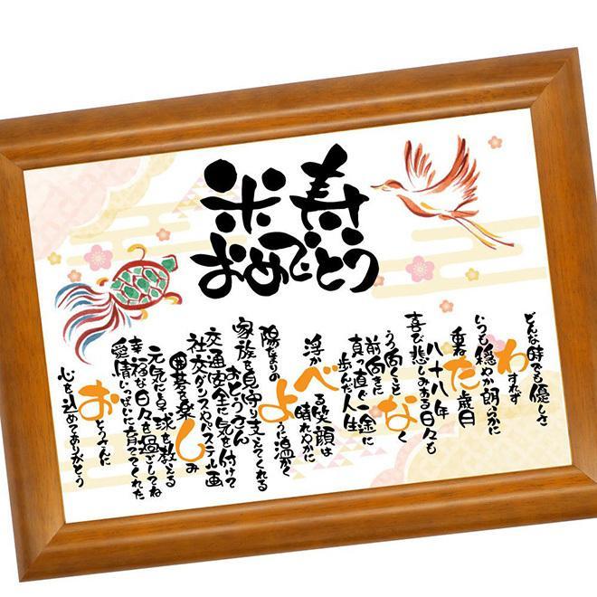 米寿 祝い 記念品