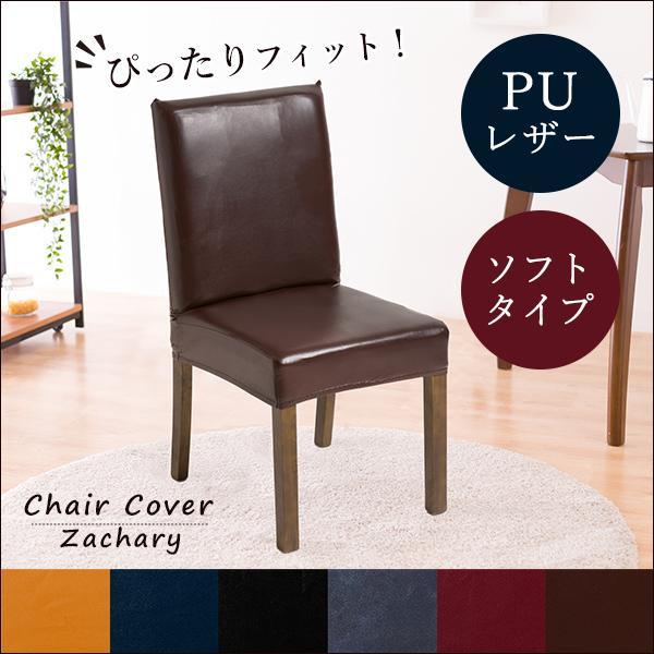 チェアカバー チェア用カバー レザー調 ソフトタイプ 無地 シンプル PUレザー イス 洗濯可能 椅子 伸縮性 高級な 傷防止 汚れ防止 毎週更新 いす