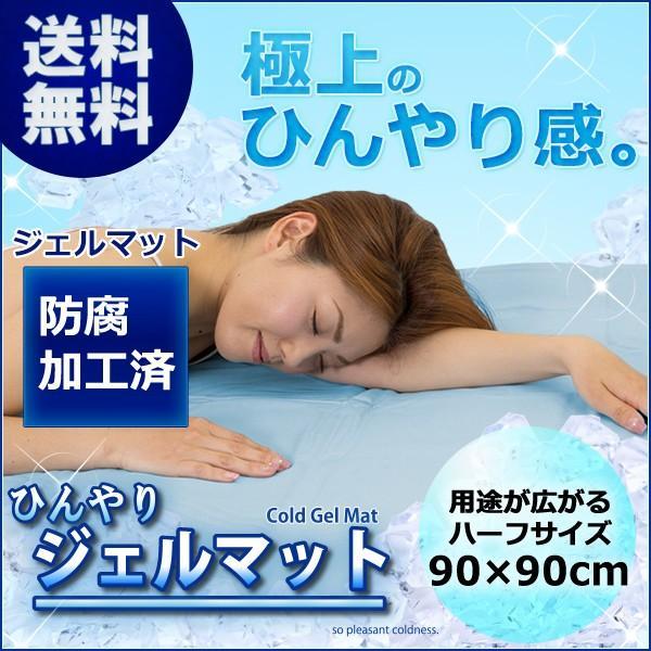 熱帯夜でもぐっすり!ひんやり冷却マットはおすすめは?