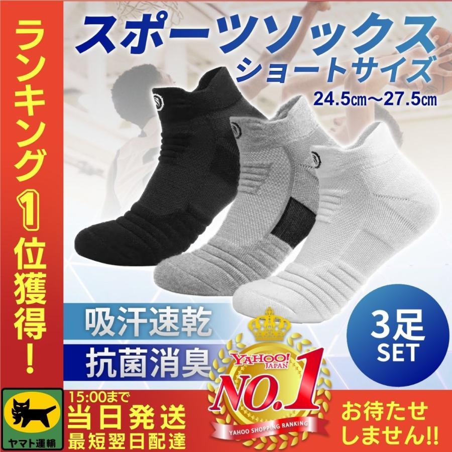 ソックス 蔵 メンズ ショート 靴下 ファッション通販 スポーツ セット くるぶし 3足 厚手 夏用