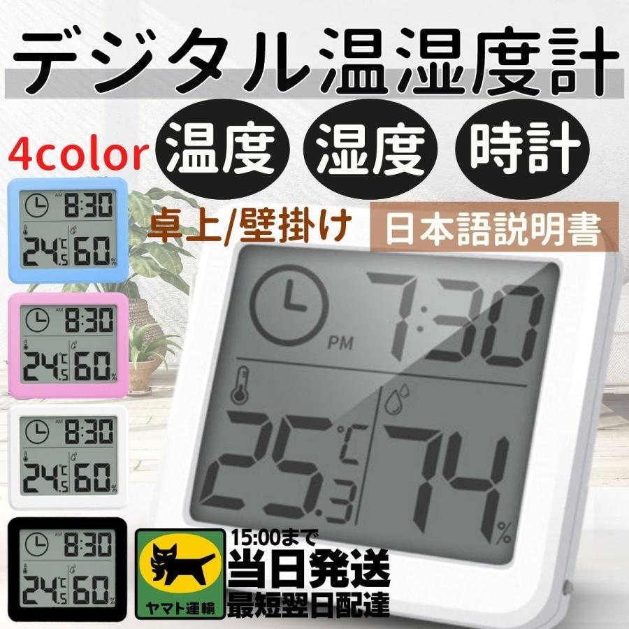 温湿度計 デジタル 爆売り 温度計 湿度計 時計 卓上 電池式 おしゃれ 小型 高精度 日本語説明書あり 激安卸販売新品