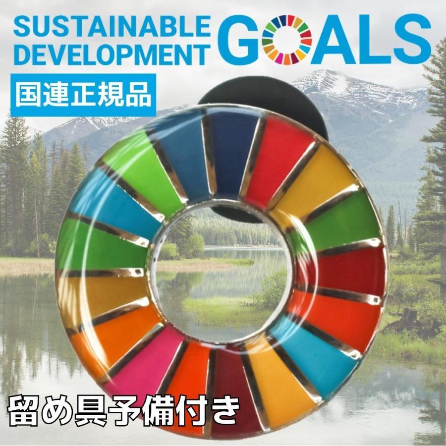 SDGs バッジ ピンバッジ 未使用 正規品 国連本部限定 バッヂ 17の目標 予備の留め具付き 正規逆輸入品 丸みのあるタイプ バッチ