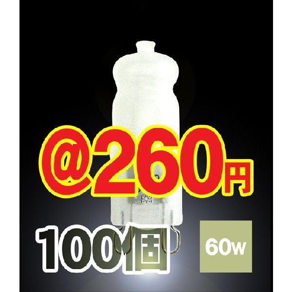 送料無料 100個 ハロゲンランプ110V用60W型 口金G9/JD110V60W-G9