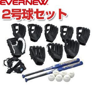 EVERNEW エバニュー ソフトボール用具セット2号 EKC192