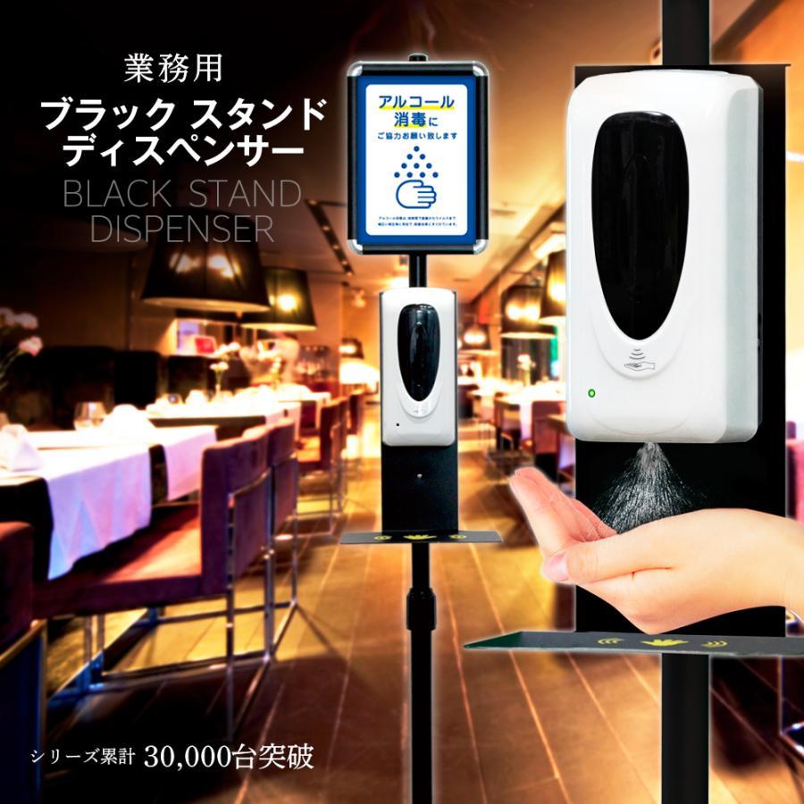 【即納】【業務用】 アルコールディスペンサー 自動センサー 噴霧器 オリジナルA4ポスター12種セット アルコール消毒液 ブラック enjoycb