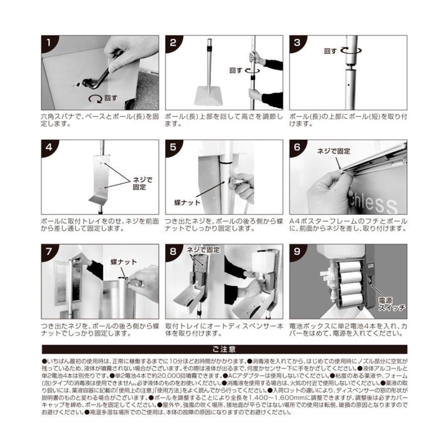 【即納】【業務用】 アルコールディスペンサー 自動センサー 噴霧器 オリジナルA4ポスター12種セット アルコール消毒液 ブラック enjoycb 13