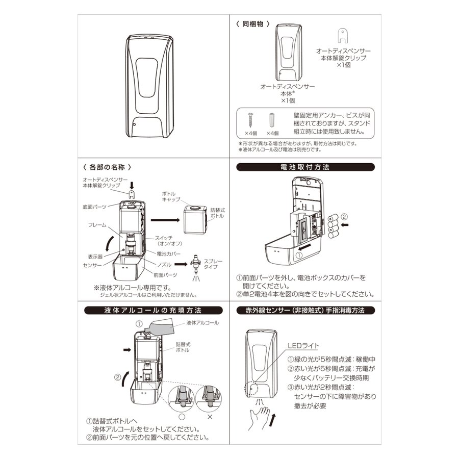【即納】【業務用】 アルコールディスペンサー 自動センサー 噴霧器 オリジナルA4ポスター12種セット アルコール消毒液 ブラック enjoycb 14