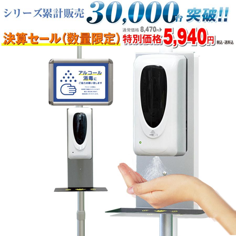 【即納】【業務用】アルコール ディスペンサー 自動センサー アルコール噴霧器  (時計付き)A4ポスター12種 スタンド型  衛生対策|enjoycb
