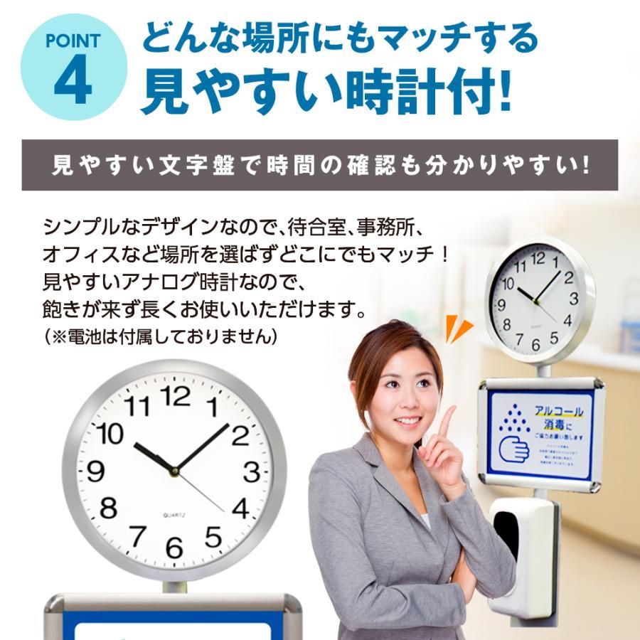 【即納】【業務用】アルコール ディスペンサー 自動センサー アルコール噴霧器  (時計付き)A4ポスター12種 スタンド型  衛生対策|enjoycb|11