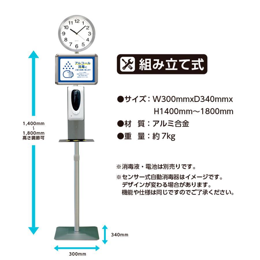 【即納】【業務用】アルコール ディスペンサー 自動センサー アルコール噴霧器  (時計付き)A4ポスター12種 スタンド型  衛生対策|enjoycb|13