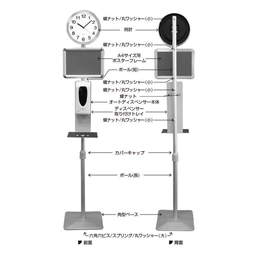 【即納】【業務用】アルコール ディスペンサー 自動センサー アルコール噴霧器  (時計付き)A4ポスター12種 スタンド型  衛生対策|enjoycb|14