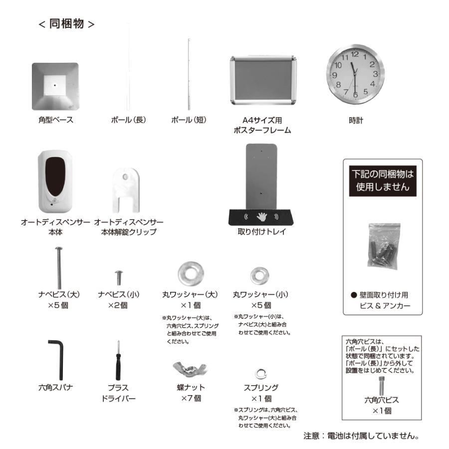 【即納】【業務用】アルコール ディスペンサー 自動センサー アルコール噴霧器  (時計付き)A4ポスター12種 スタンド型  衛生対策|enjoycb|15