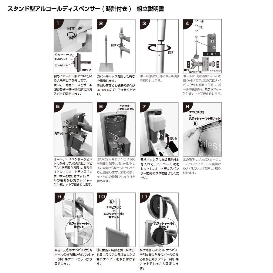 【即納】【業務用】アルコール ディスペンサー 自動センサー アルコール噴霧器  (時計付き)A4ポスター12種 スタンド型  衛生対策|enjoycb|16