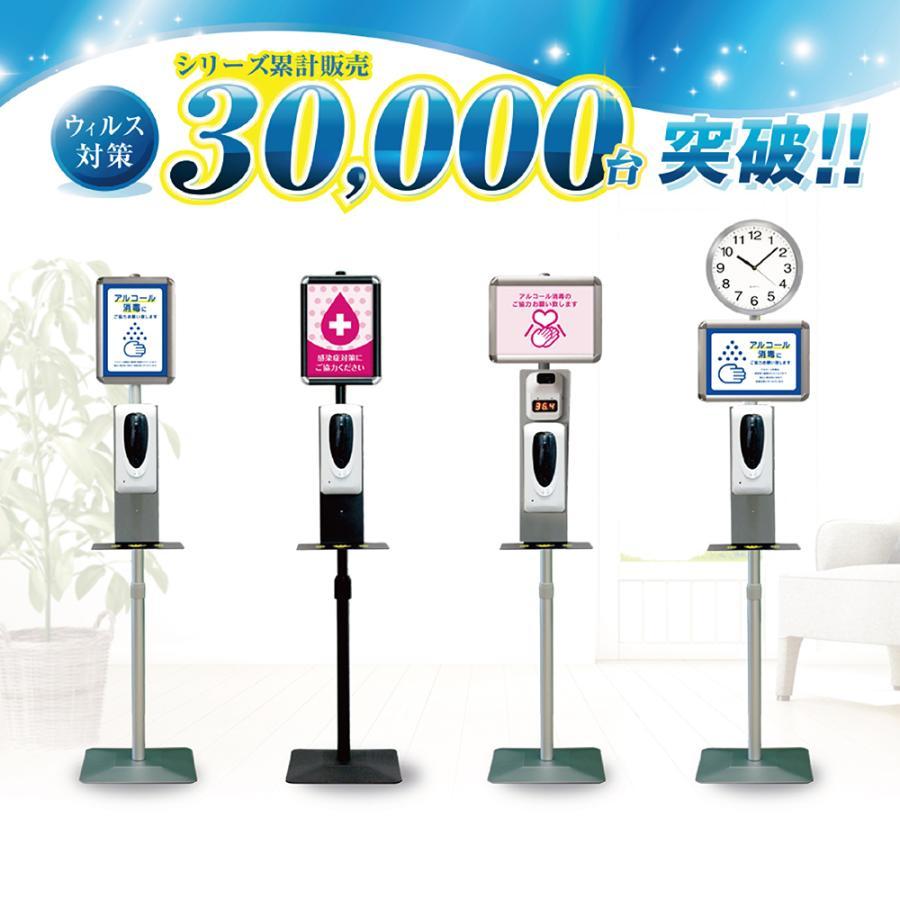 【即納】【業務用】アルコール ディスペンサー 自動センサー アルコール噴霧器  (時計付き)A4ポスター12種 スタンド型  衛生対策|enjoycb|03