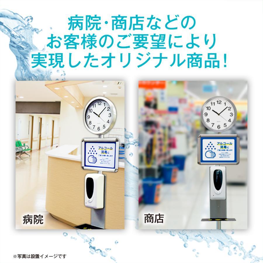 【即納】【業務用】アルコール ディスペンサー 自動センサー アルコール噴霧器  (時計付き)A4ポスター12種 スタンド型  衛生対策|enjoycb|05