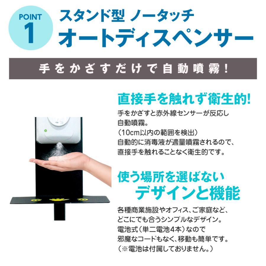 【即納】【業務用】アルコール ディスペンサー 自動センサー アルコール噴霧器  (時計付き)A4ポスター12種 スタンド型  衛生対策|enjoycb|07