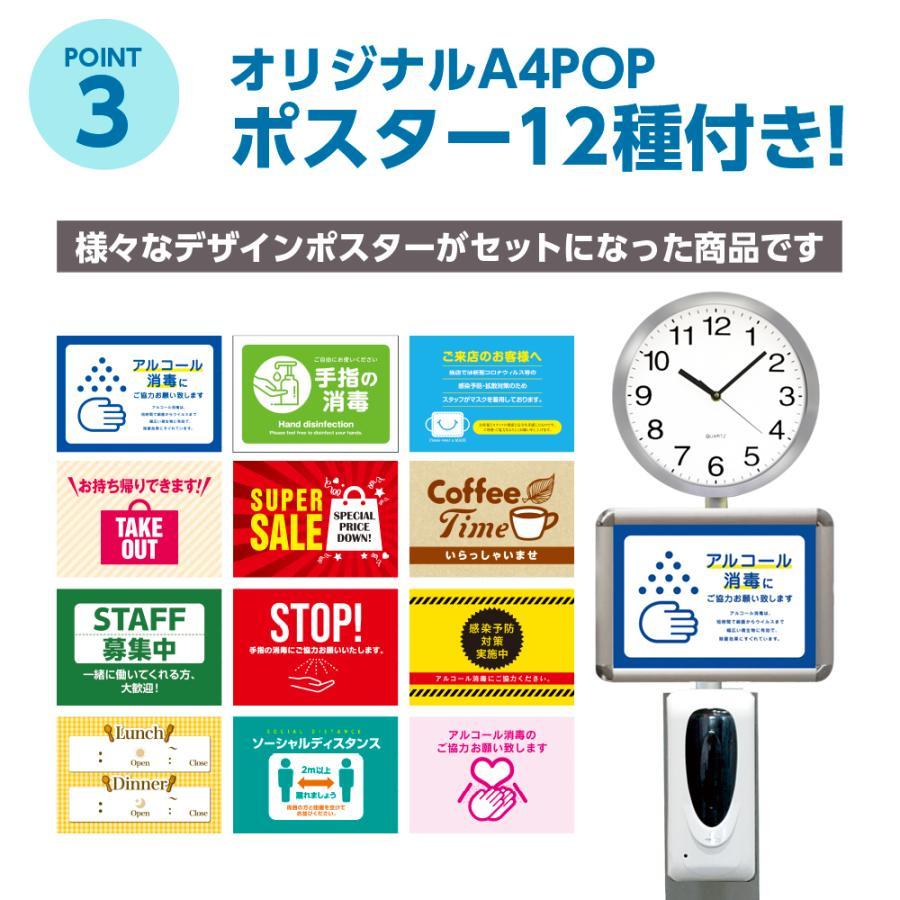 【即納】【業務用】アルコール ディスペンサー 自動センサー アルコール噴霧器  (時計付き)A4ポスター12種 スタンド型  衛生対策|enjoycb|10