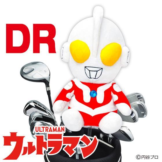 新商品 送料無料 ウルトラマン ヘッドカバー ドライバー用 DR 460cc プレゼント ゴルフ 授与 ぬいぐるみ 対応 キャラクター グッズ ギフト