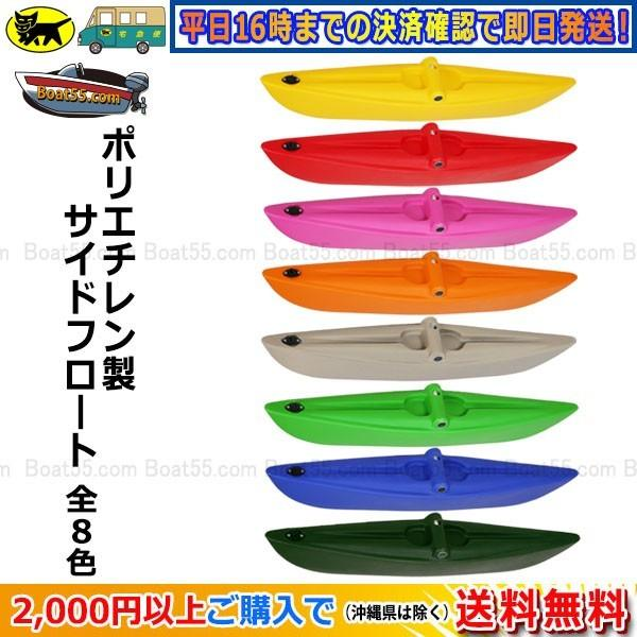 新品 ポリエチレン製 サイドフロート(アウトリガー)2個セット 全8色 カヤック カヌー 自作用 税込 送料無料(沖縄県を除く) ボート用品|enjoyservice