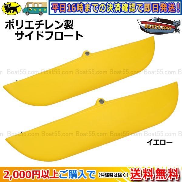 新品 ポリエチレン製 サイドフロート(アウトリガー)2個セット 全8色 カヤック カヌー 自作用 税込 送料無料(沖縄県を除く) ボート用品|enjoyservice|12