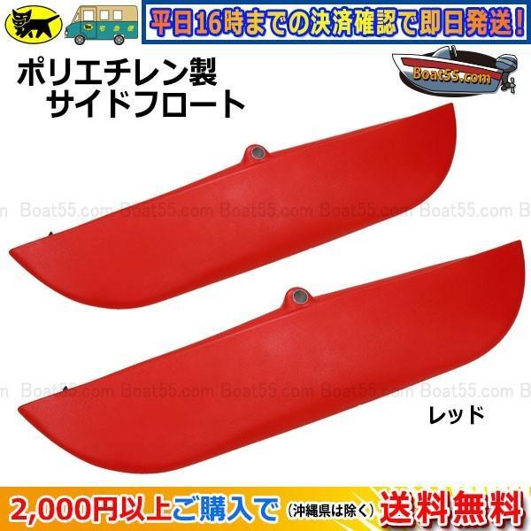 新品 ポリエチレン製 サイドフロート(アウトリガー)2個セット 全8色 カヤック カヌー 自作用 税込 送料無料(沖縄県を除く) ボート用品|enjoyservice|13