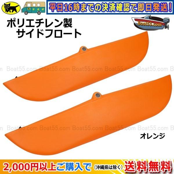 新品 ポリエチレン製 サイドフロート(アウトリガー)2個セット 全8色 カヤック カヌー 自作用 税込 送料無料(沖縄県を除く) ボート用品|enjoyservice|15