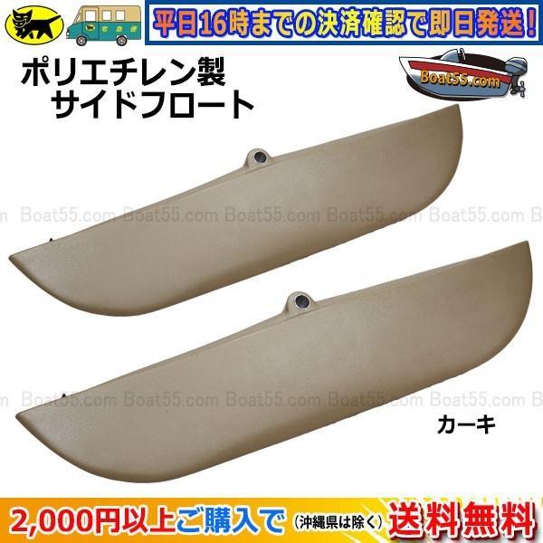 新品 ポリエチレン製 サイドフロート(アウトリガー)2個セット 全8色 カヤック カヌー 自作用 税込 送料無料(沖縄県を除く) ボート用品|enjoyservice|16
