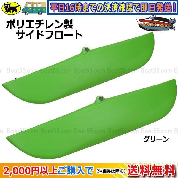 新品 ポリエチレン製 サイドフロート(アウトリガー)2個セット 全8色 カヤック カヌー 自作用 税込 送料無料(沖縄県を除く) ボート用品|enjoyservice|17