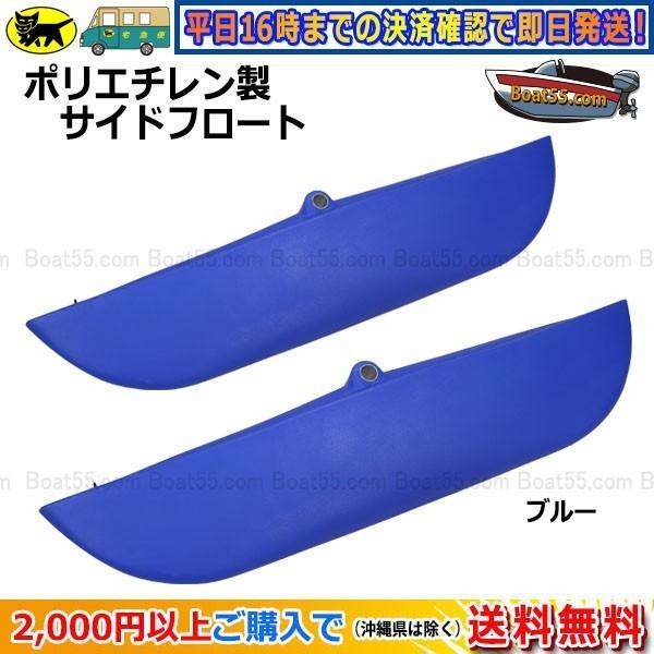 新品 ポリエチレン製 サイドフロート(アウトリガー)2個セット 全8色 カヤック カヌー 自作用 税込 送料無料(沖縄県を除く) ボート用品|enjoyservice|18