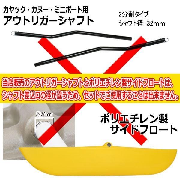 新品 ポリエチレン製 サイドフロート(アウトリガー)2個セット 全8色 カヤック カヌー 自作用 税込 送料無料(沖縄県を除く) ボート用品|enjoyservice|20
