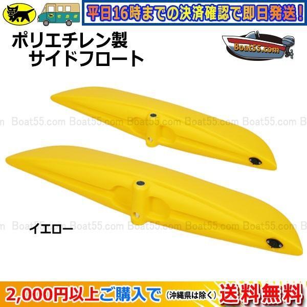 新品 ポリエチレン製 サイドフロート(アウトリガー)2個セット 全8色 カヤック カヌー 自作用 税込 送料無料(沖縄県を除く) ボート用品|enjoyservice|04