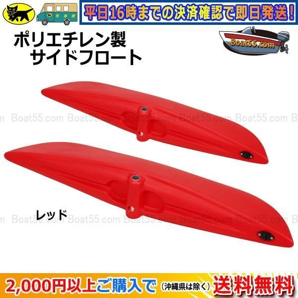 新品 ポリエチレン製 サイドフロート(アウトリガー)2個セット 全8色 カヤック カヌー 自作用 税込 送料無料(沖縄県を除く) ボート用品|enjoyservice|05