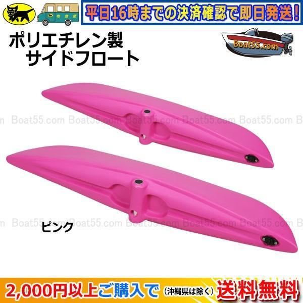 新品 ポリエチレン製 サイドフロート(アウトリガー)2個セット 全8色 カヤック カヌー 自作用 税込 送料無料(沖縄県を除く) ボート用品|enjoyservice|06