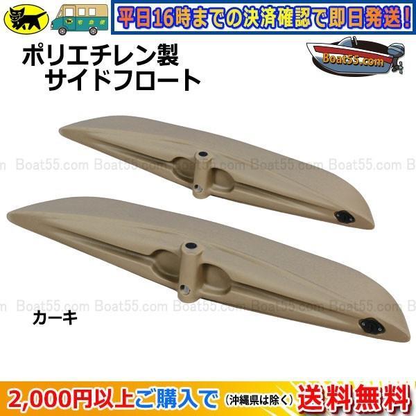 新品 ポリエチレン製 サイドフロート(アウトリガー)2個セット 全8色 カヤック カヌー 自作用 税込 送料無料(沖縄県を除く) ボート用品|enjoyservice|08