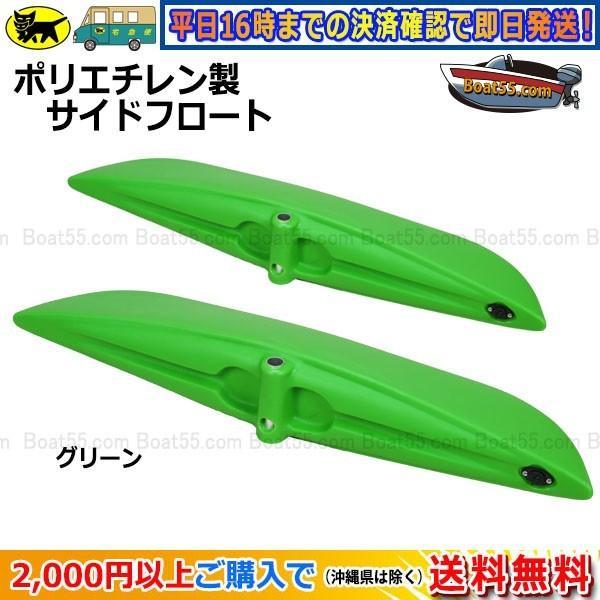 新品 ポリエチレン製 サイドフロート(アウトリガー)2個セット 全8色 カヤック カヌー 自作用 税込 送料無料(沖縄県を除く) ボート用品|enjoyservice|09