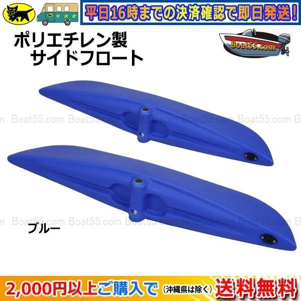 新品 ポリエチレン製 サイドフロート(アウトリガー)2個セット 全8色 カヤック カヌー 自作用 税込 送料無料(沖縄県を除く) ボート用品|enjoyservice|10
