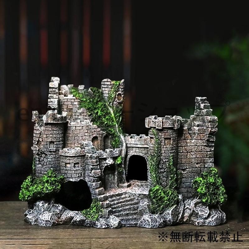アクアリウム オブジェ オーナメント ご予約品 アイテム勢ぞろい 水槽用 装飾 置物 洞窟 城 熱帯魚