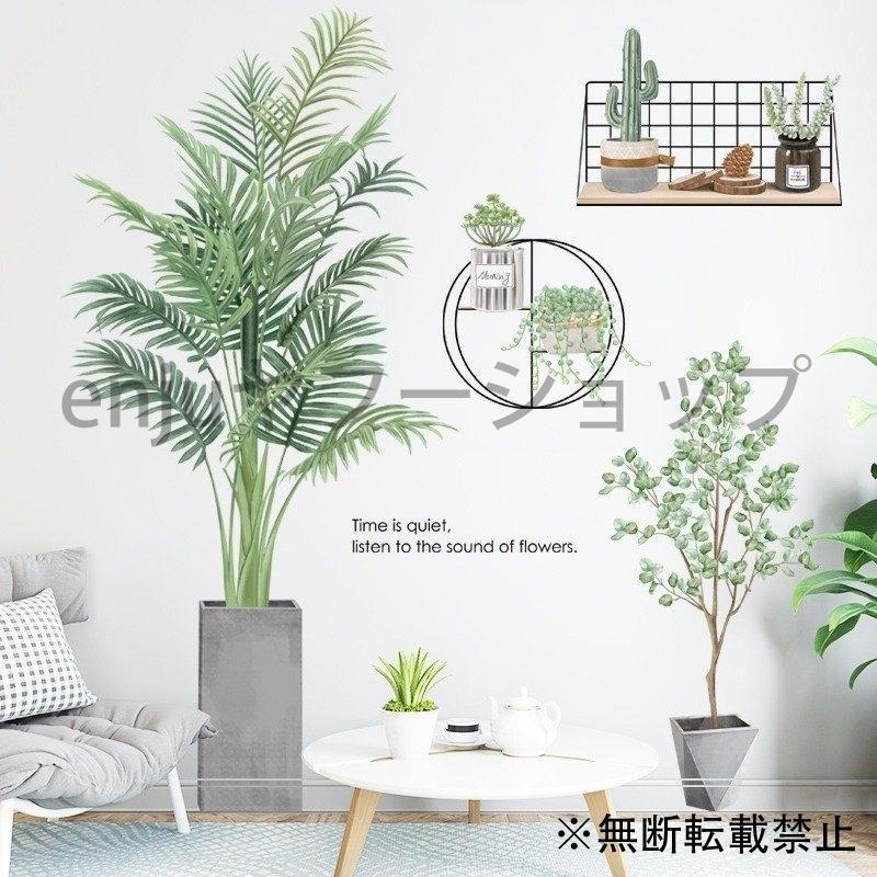 ウォールステッカー観葉植物リビング壁装飾 贈物 絶品