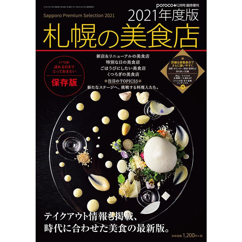 2021年度版札幌の美食店 新作送料無料 受賞店