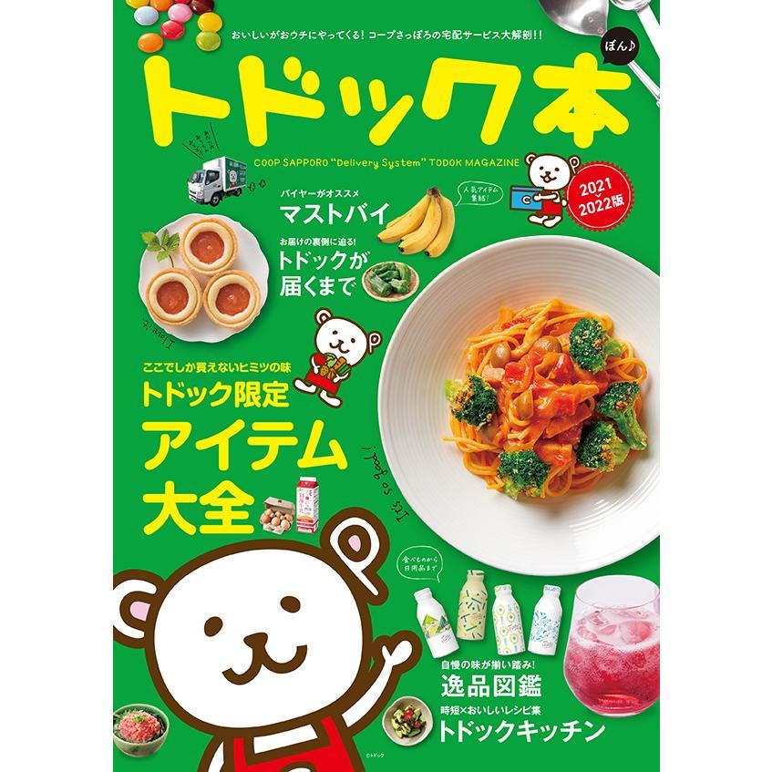 売り込み 激安☆超特価 トドック本