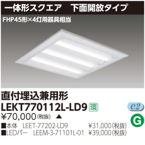 LEKT770112L-LD9‖東芝ライテック‖ ‖LED照明の激安販売‖