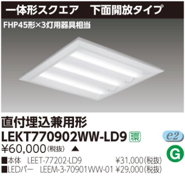 LEKT770902WW-LD9‖東芝ライテック‖ ‖LED照明の激安販売‖